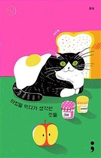 조식 : 아침을 먹다가 생각한 것들