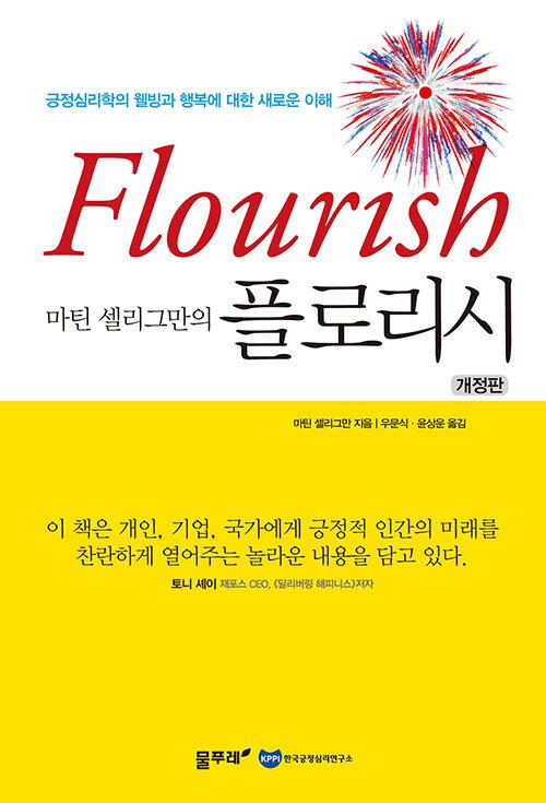 마틴 셀리그만의 플로리시 Flourish