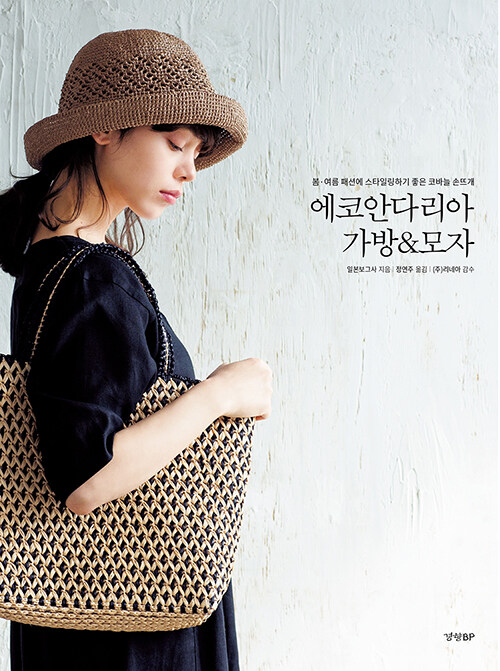 에코안다리아 가방 & 모자