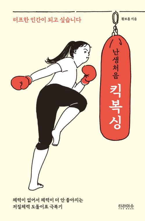 난생처음 킥복싱
