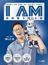 아이엠 데니스 홍