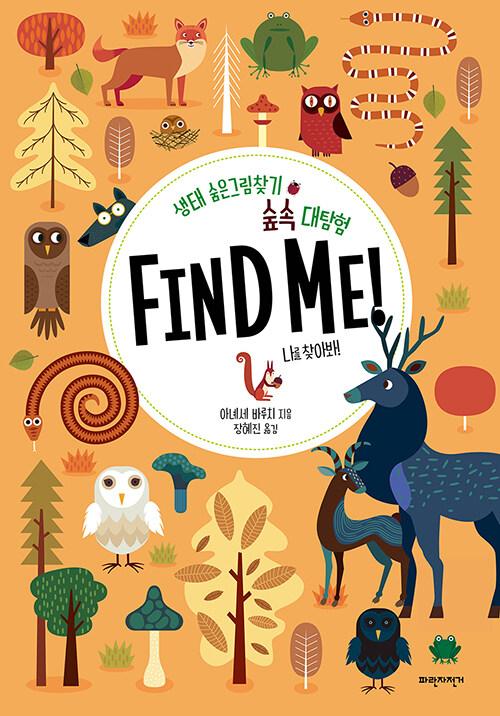 숲속 대탐험 Find Me!