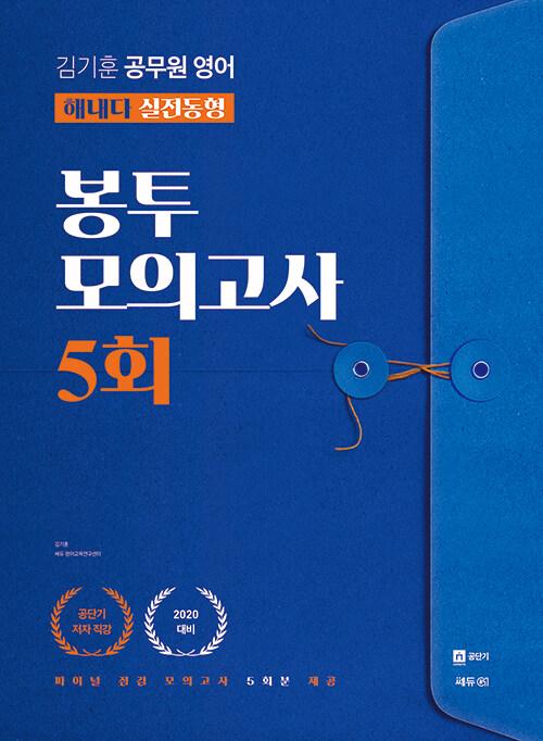2020 김기훈 공무원 영어 해내다 실전동형 봉투 모의고사 5회