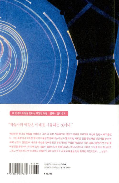 백남준 : 동서양을 호령한 예술의 칭기즈칸