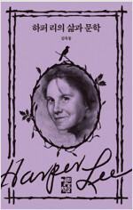 하퍼 리의 삶과 문학