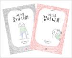 내 마음 그림책 세트 - 전2권