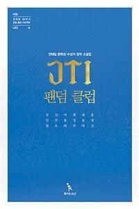 JTI 팬덤 클럽