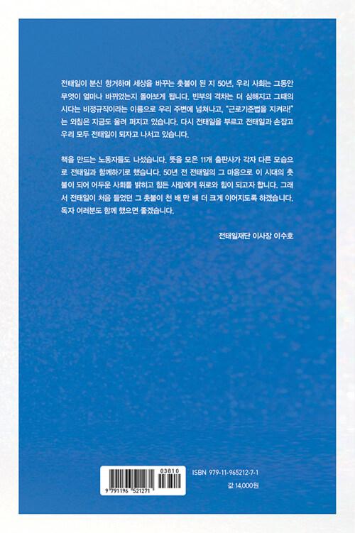 JTI 팬덤 클럽 : 전태일 문학상 수상자 창작 소설집