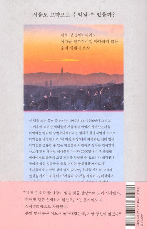 내 고향 서울엔 : 82년생 서울내기가 낭만하는 기억과 장소들