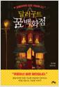 [eBook] 달러구트 꿈 백화점