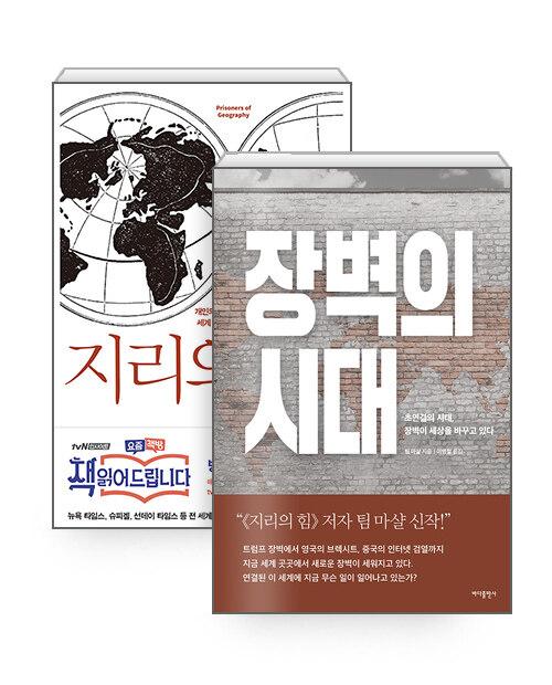 [세트] 지리의 힘 + 장벽의 시대 - 전2권