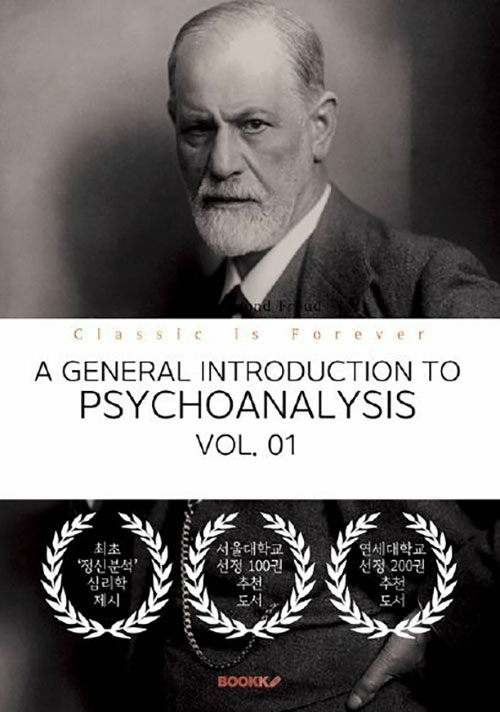 [POD] A GENERAL INTRODUCTION TO PSYCHOANALYSIS, VOL. 01 - 정신분석 강의, 1부 (영문원서)