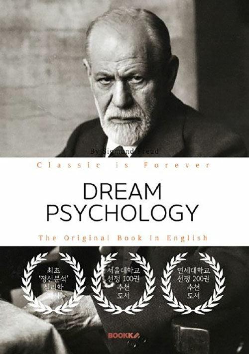 [POD] DREAM PSYCHOLOGY - 꿈의 해석 (프로이트: 영문원서)