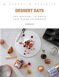 DESSERT DAYS 디저트 데이즈