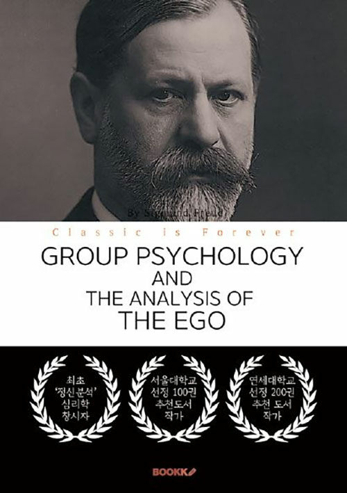 [POD] GROUP PSYCHOLOGY AND THE ANALYSIS OF THE EGO - 집단심리학과 자아의 분석 (프로이트: 영문원서)