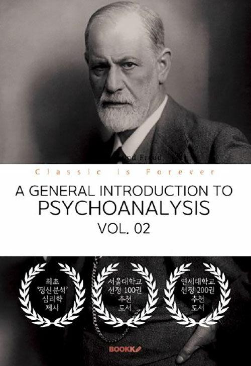 [POD] A GENERAL INTRODUCTION TO PSYCHOANALYSIS, VOL. 02 - 정신분석 강의, 2부 (영문원서)