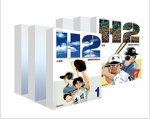 H2 소장판 1~17 세트 - 전17권 (완결)