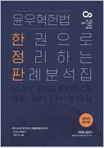 2021 윤우혁 헌법 한권으로 정리하는 판례분석집