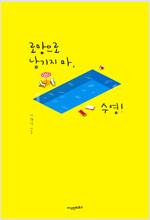 로망으로 남기지 마, 수영!