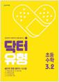 [중고] 닥터유형 초등 수학 3-2 (2020년)
