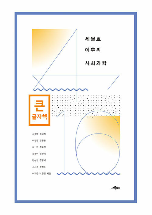[큰글자책] 세월호 이후의 사회과학