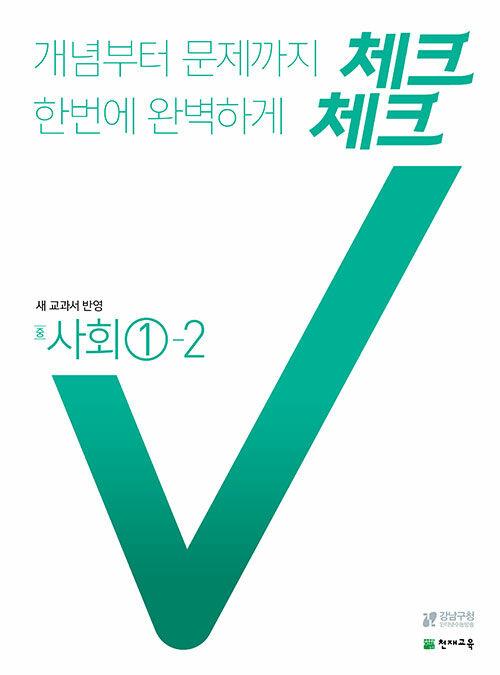 체크체크 사회 중①-2 (2021년용)