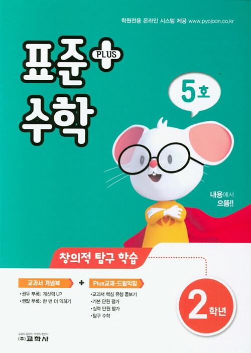 표준수학 플러스 2학년 5호 (2020년)