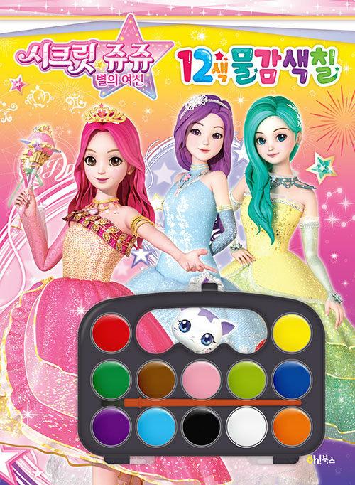 시크릿 쥬쥬 별의 여신 12색 물감 색칠