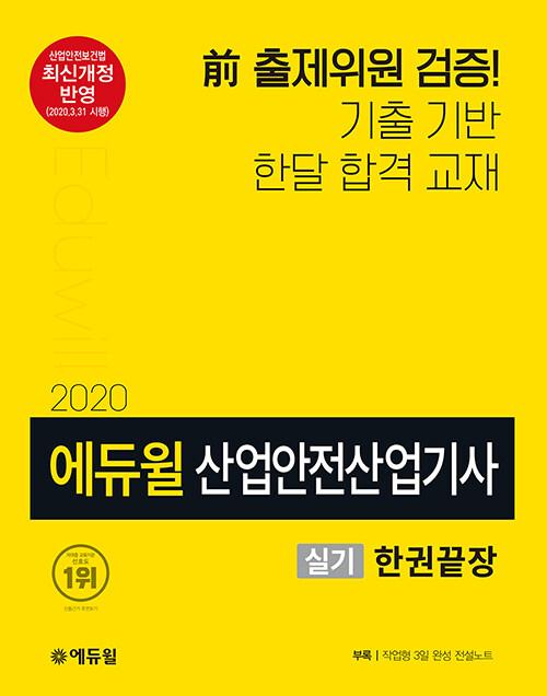 2020 에듀윌 산업안전산업기사 실기 한권끝장