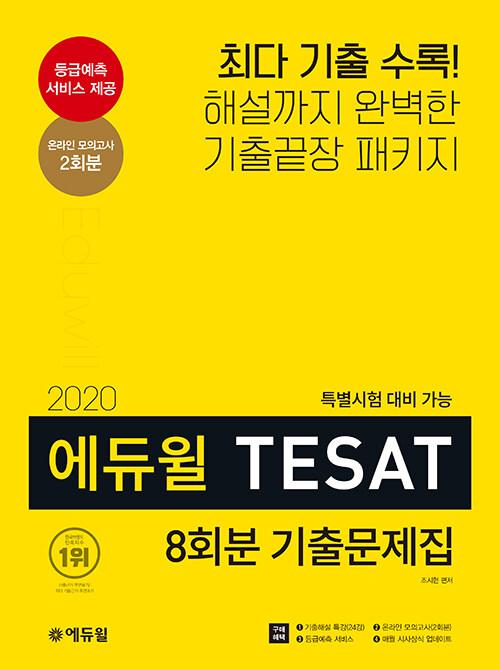 2020 에듀윌 TESAT 8회분 기출문제집