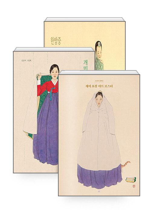 [세트] 신선미 그림책 컬렉션 - 전3권
