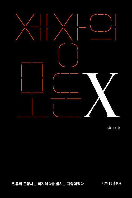 세상의 모든 X