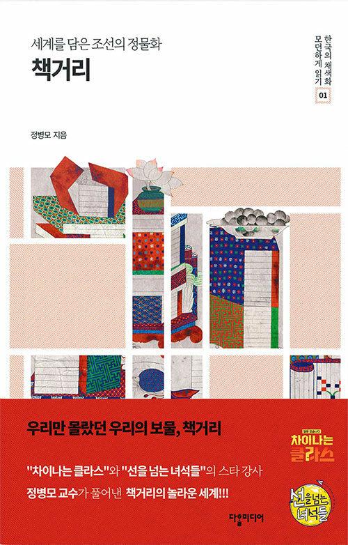 세계를 담은 조선의 정물화 책거리