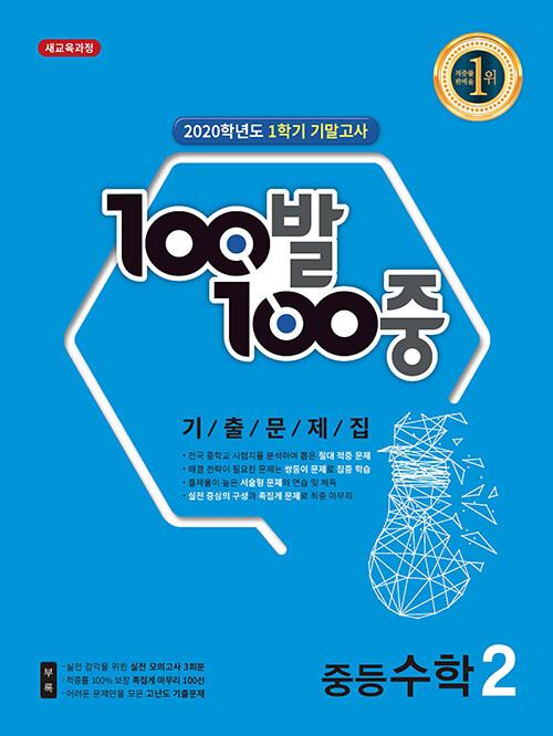 100발 100중 기출문제집 1학기 기말고사 중등 수학 2 (2020년)