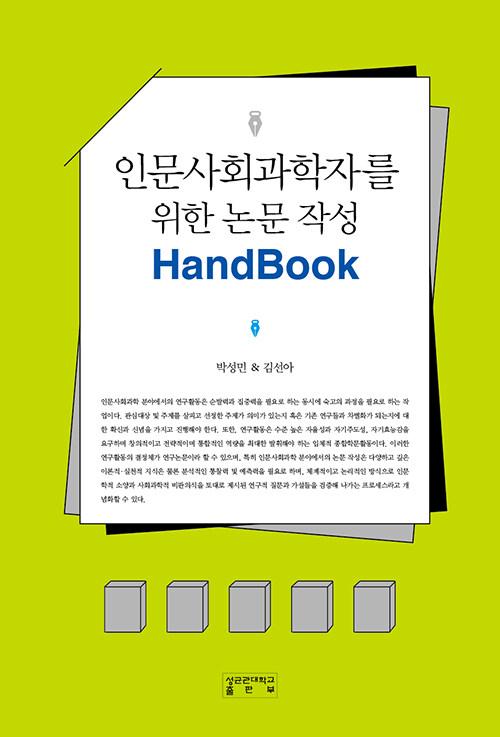 인문사회과학자를 위한 논문 작성 핸드북