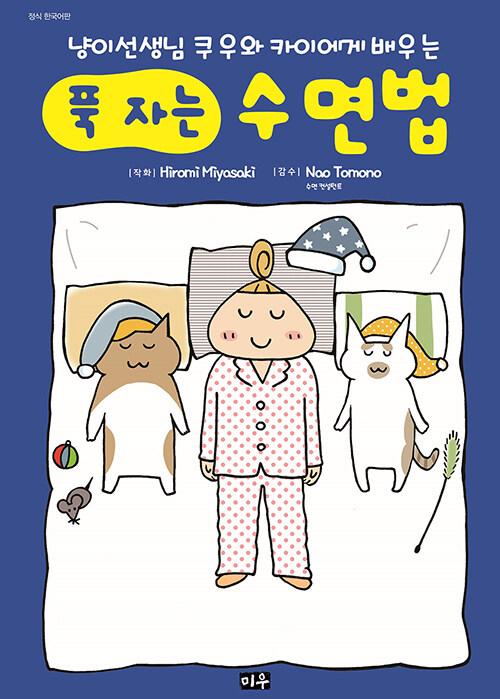 냥이선생님 쿠우와 카이에게 배우는 푹 자는 수면법