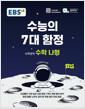 [중고] EBS 수능의 7대 함정 수학영역 수학 나형 (2020년)