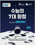 EBS 수능의 7대 함정 과학탐구영역 생명과학 1 (2020년)