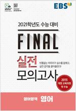 EBS Final 실전모의고사 영어영역 영어 (8절) (2020년)