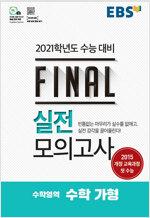 EBS Final 실전모의고사 수학영역 수학 가형 (8절) (2020년)