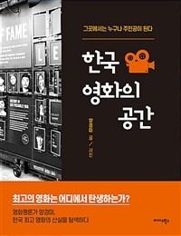 한국 영화의 공간 : 그곳에서는 누구나 주인공이 된다