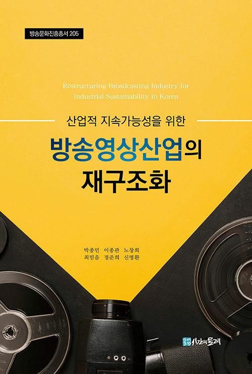 산업적 지속가능성을 위한 방송영상산업의 재구조화