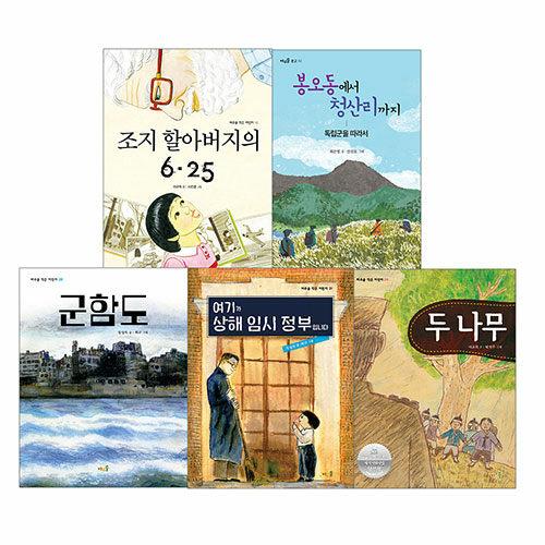 바우솔 역사 동화 세트 - 전5권
