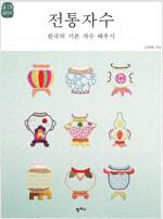 전통자수 : 한국의 기본 자수 배우기
