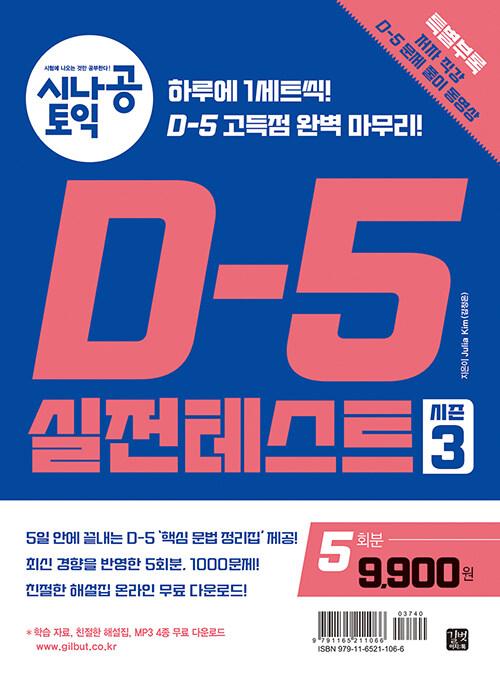 시나공 TOEIC D-5 실전 테스트 시즌 3 (5회분)
