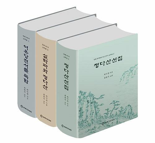 창해 최익한의 다산 3부작 교주본 세트 - 전3권