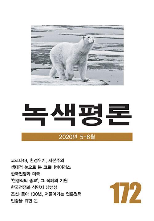 녹색평론 통권 172호