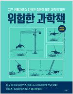 위험한 과학책 (리커버 에디션)