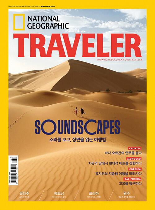 내셔널 지오그래픽 트래블러 National Geographic Traveler 2020.5