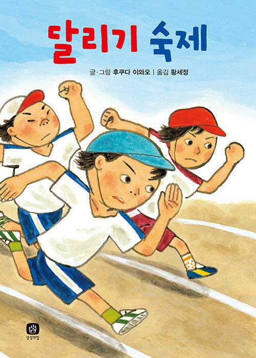 [중고] 달리기 숙제